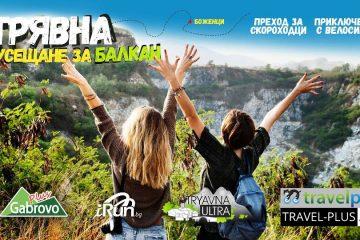 Активна седмица в Трявна и Балкана